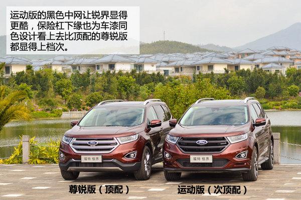18款福特锐界北京4S店团购钜惠裸车大减价售国内