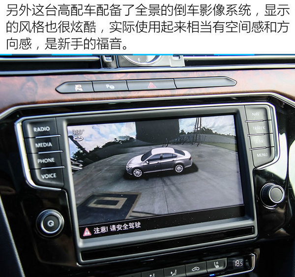 更精致/更高级  一汽-大众全新迈腾试驾-图5