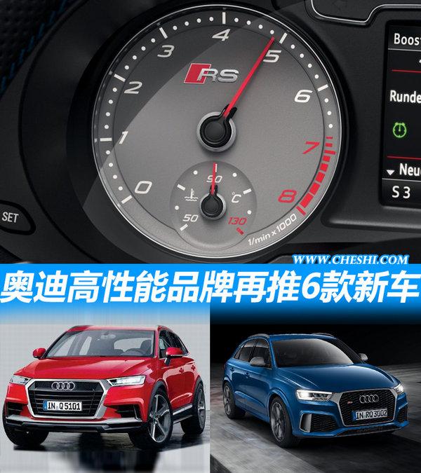 奥迪高性能品牌将再推6款新车 包含多款SUV-图1