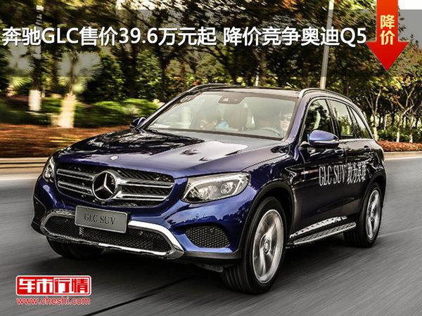 奔驰GLC售价39.6万元起 降价竞争奥迪Q5-图1