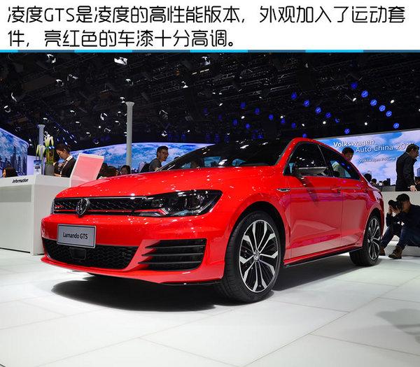 2016北京车展 上汽大众凌度GTS实拍解析-图3