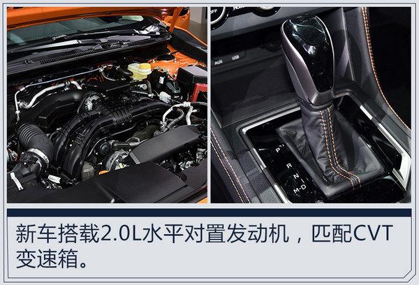 斯巴鲁新一代XV于9月19日上市 预计17万元起-图7