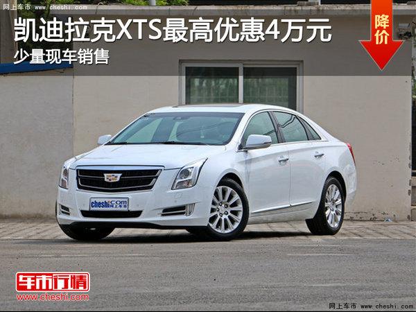 凯迪拉克XTS现车在售 购车享4万元优惠-图1