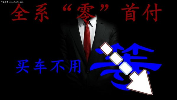东风风神 全系车型 震撼零首付-图3