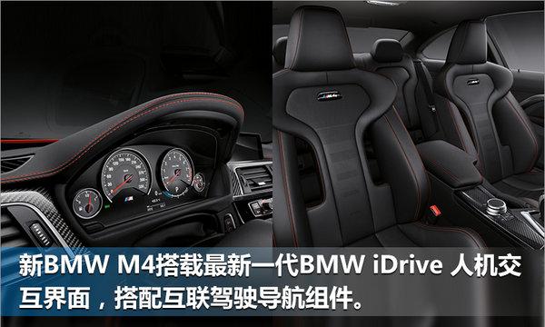 新宝马M4-正式上市 新增竞速套件/动力提升-图4
