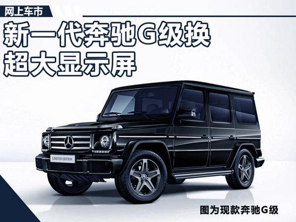 新一代奔驰G级换超大显示屏 明年1月正式发布-图1