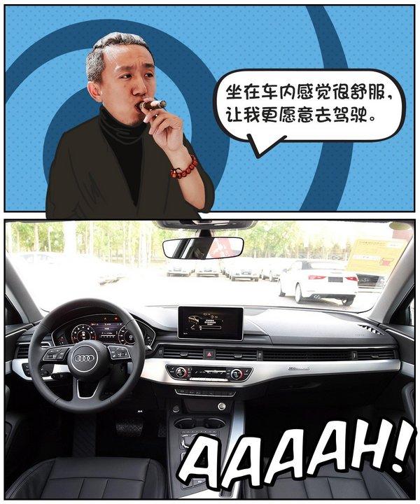 如何用车来触摸生活的质感 看看奥迪A4L车主怎么说-图4