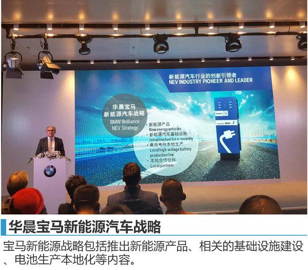 成功绝非偶然 宝马在中国做了这四件事-图5