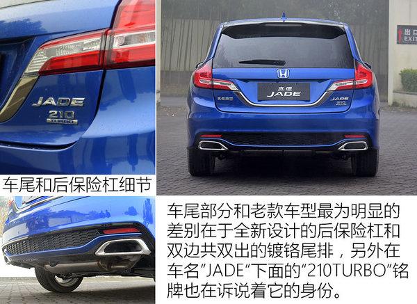 又帅又快的新家轿 新款杰德1.5T怎么样?-图11