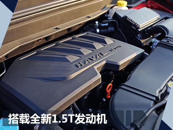 全新哈弗H6 1.5T车型开启预售 售12.7万元起-图3