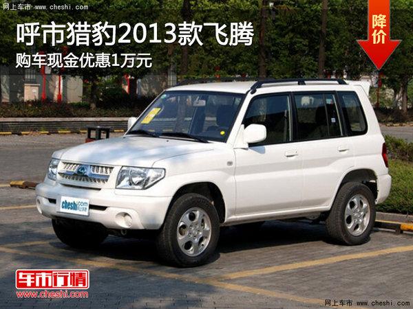 呼市猎豹2013款飞腾 购车现金优惠1万元高清图片