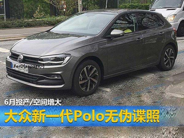 大众新一代Polo无伪谍照 6月投产/空间增大-图1