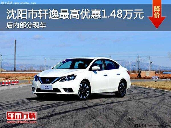 沈阳市轩逸最高优惠1.48万元 现车在售-图1