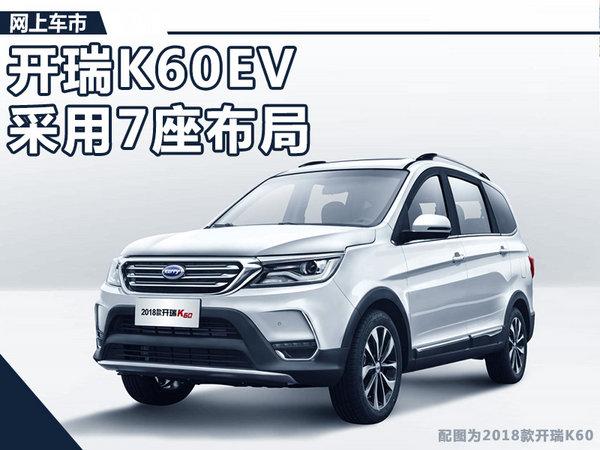 开瑞电动SUV-K60EV-图1