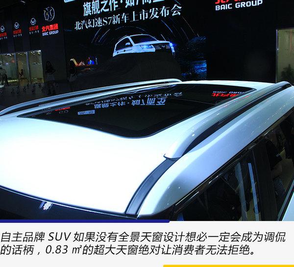 它们是国内车市的希望 广州车展中国品牌十大SUV-图4