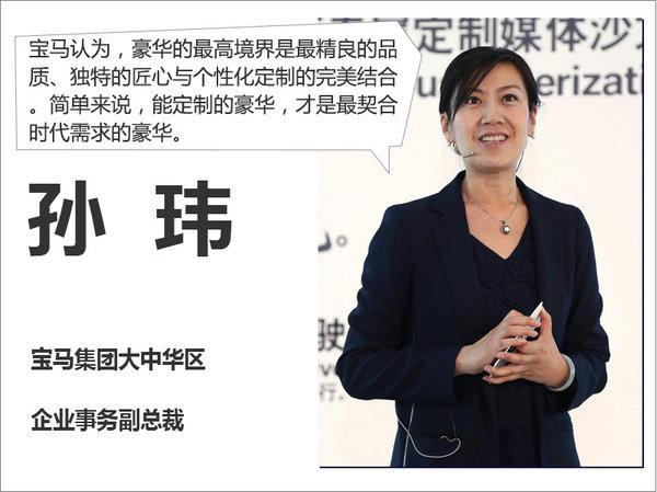"""宝马孙玮眼中的""""豪华"""" 个性化定制契合需求-图1"""