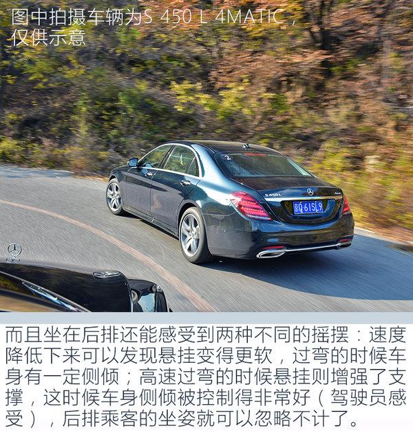 进入弯道请放开方向盘 新一代奔驰S级智能驾驶体验-图15