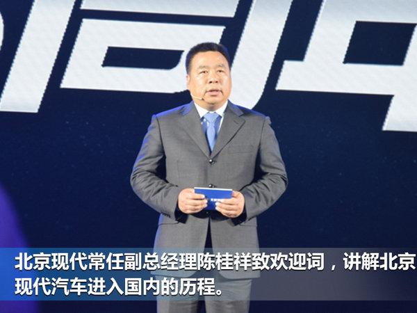 北京现代新名图今日上市 12.98万元起售-图1