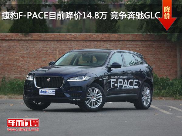 捷豹F-PACE目前降价14.8万 竞争奔驰GLC-图1