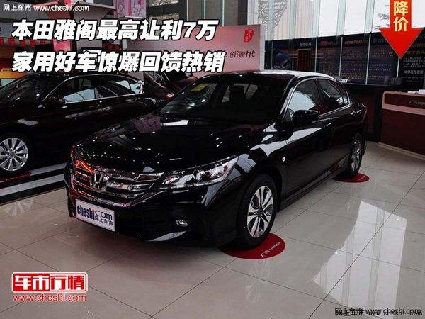 本田雅阁最高让利7万 家用好车惊爆回馈-图1