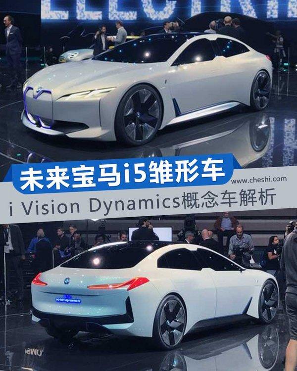 宝马i Vision Dynamics概念车亮相 续航600公里-图1