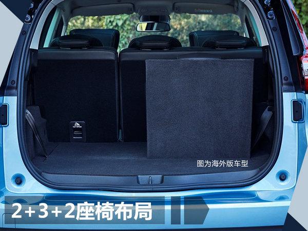 东风雷诺将引入第2款MPV 搭载奔驰1.3T发动机高清图片