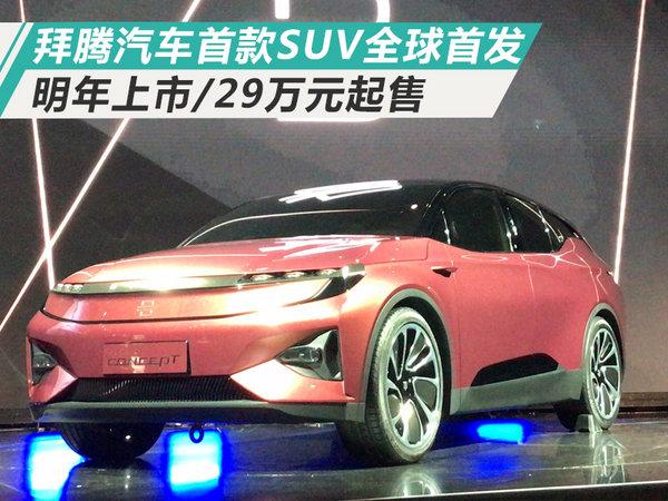 拜腾汽车首款SUV全球首发 明年上市/29万起售-图1