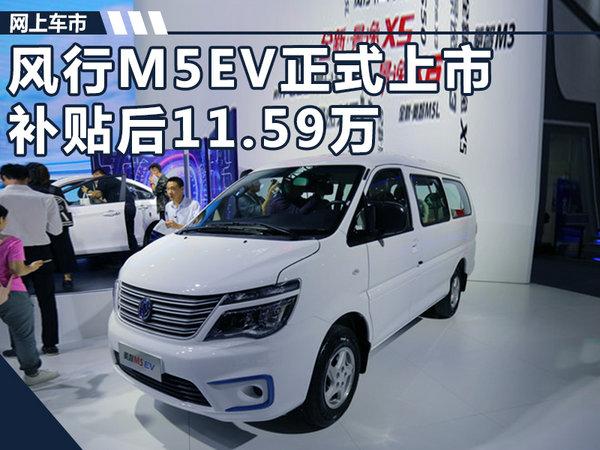 东风风行菱智M5EV正式上市 补贴后11.59万元-图1