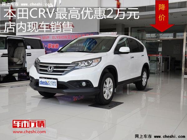 本田CRV 最高优惠2万元   店内现车销售-图1