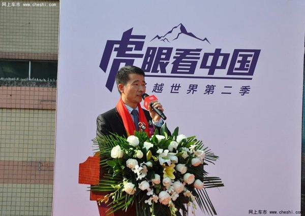 """虎眼看中国 瑞虎7""""千人交车"""" 热销传奇-图3"""