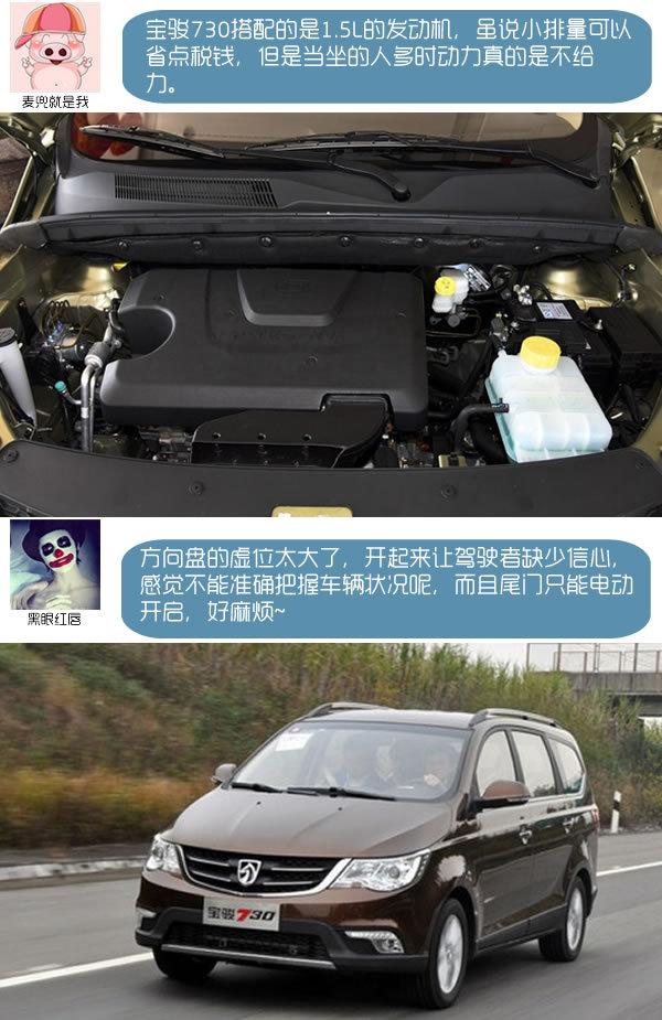 专治买车纠结症 长安商用CX70对宝骏730-图6