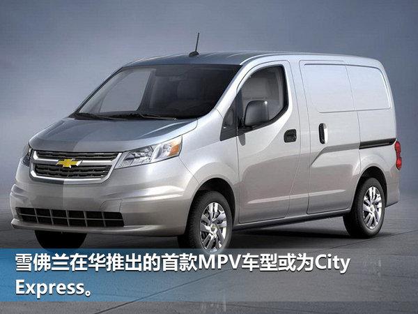 雪佛兰斥13亿巨资建生产线 将投产首款MPV-图3