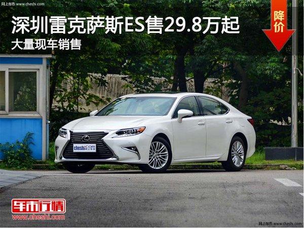 深圳雷克萨斯ES售29.8万起 竞争奥迪A4L-图1