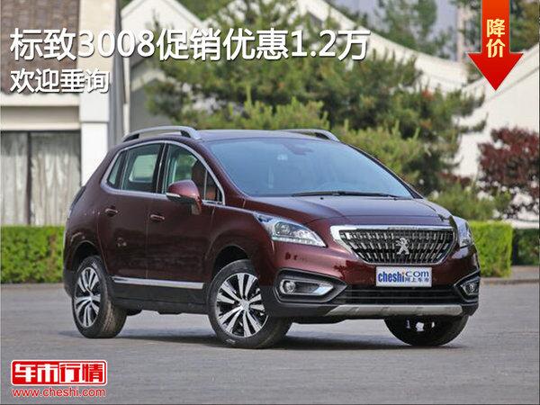 标致3008促销优惠1.2万竞争马自达 CX-4,-图1