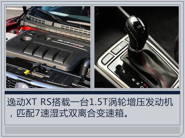 长安新逸动XT RS明日正式上市 外观似福克斯-图8