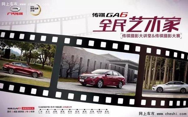 全民艺术家 传祺深圳汇天源摄影大讲堂-图1