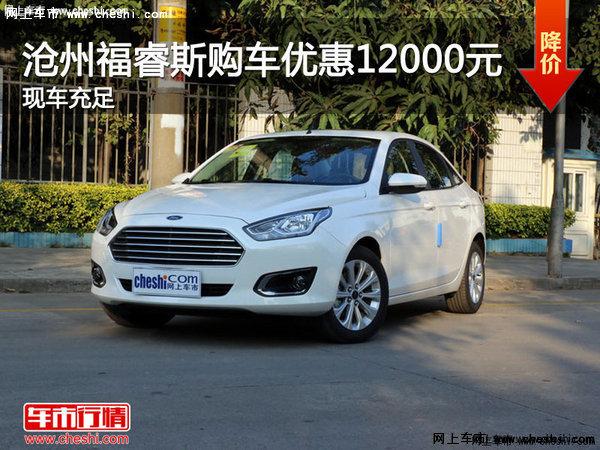 沧州福睿斯购车优惠1.2万元 现车销售-图1