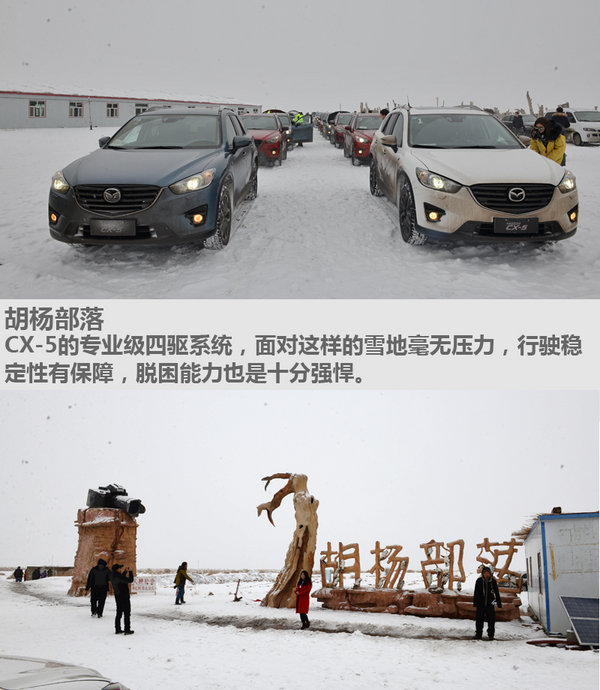 探秘西域石油城 长安马自达CX-5冬季试驾会-图9