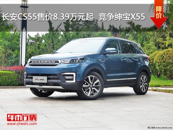 长安CS55售价8.39万元起  竞争绅宝X55-图1