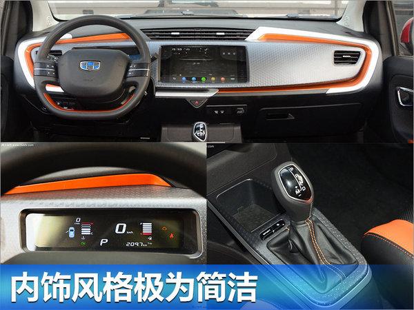 吉利小型SUV远景X1配置曝光 5月份上市-图4