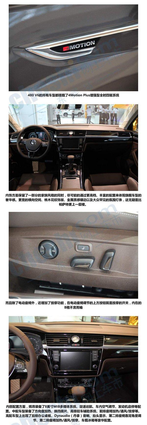 强势围观!上汽大众最新旗舰车——辉昂-图3
