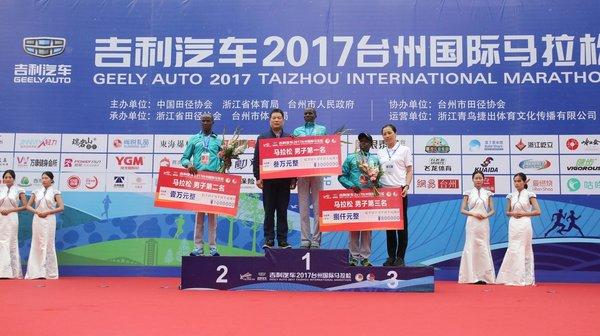 吉利汽车2017台州国际马拉松圆满落幕-图8