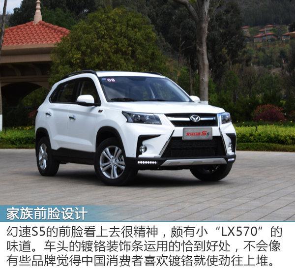 """这个SUV长得有点""""雷克萨斯"""" 试驾幻速S5 1.3T-图3"""