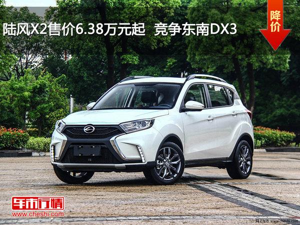 陆风X2售价6.38万元起  竞争东南DX3-图1