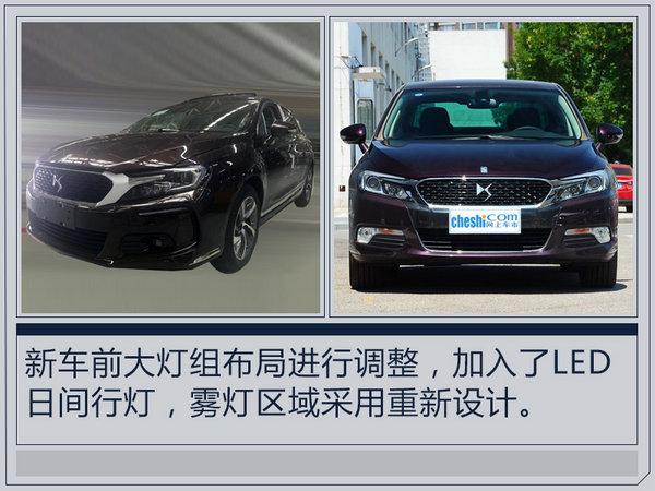 DS四款新车将于10月份上市 外观换新/配置提升-图5