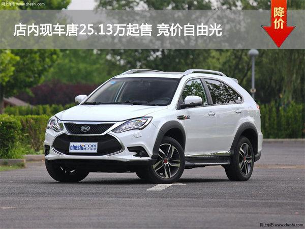 店内现车唐25.13万起售竞价自由光-图1