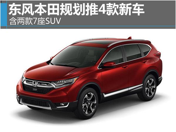东风本田规划推4款新车 含两款7座SUV-图1