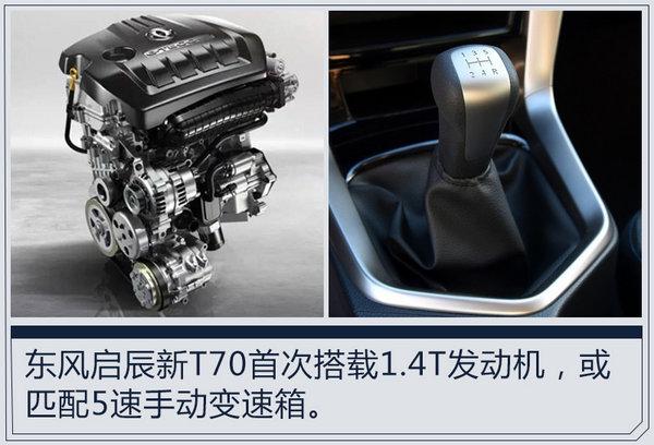 东风启辰新T70将于12月7日上市 新增1.4T动力-图1