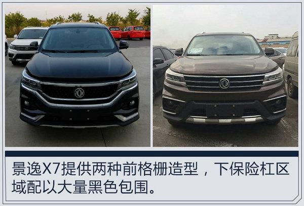 风行景逸X7全新SUV详细信息 配18项安全系统-图3