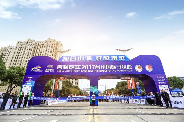 吉利汽车2017台州国际马拉松圆满落幕-图1